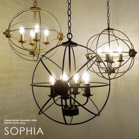 シャンデリア LED対応 シンプル 男前 階段 玄関 トイレ ダイニング 4灯 真鍮 ゴールド アンティーク ブラック ソフィア SOPHIA ONS-045-4
