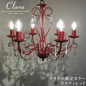 限定カラー シャンデリア LED対応 北欧 ミッドセンチュリー クリスタル ガラス 6畳 6灯 赤 ラスティレッド クララ ONV-001-6