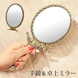 2way 手鏡 ハンドミラー コンパクト 卓上ミラー アンティーク調 おしゃれ かわいい 折りたたみ 携帯 持ち運び バッグイン Mサイズ ML-12
