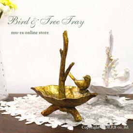 小鳥 鳥 ことり コトリ バード ツリートレイ トレー アクセサリートレー ジュエリートレイ RB-05