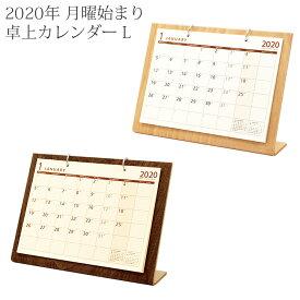 2020 卓上カレンダー ウッドベース 木目 シンプル Lサイズ ナチュラル ブラウン オフィス 仕事 ビジネス 月曜始まり WD-900