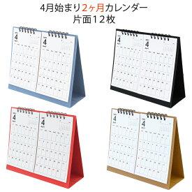 4月始まり 2021年 卓上カレンダー 日曜始まり 2ヶ月 書き込み シンプル クラフト ブラック 新年度 オフィス 仕事 会社 ビジネス 片面12枚 TMS-800