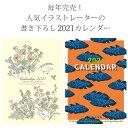 楽天市場 雑貨 ステーショナリー他 カレンダー Mu Ra Online Store