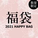 福袋 2020 レディース アクセサリー ジュエリー ピアス ネックレス リング 指輪 イヤリング ふくぶくろ 5000円 Happy …