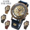 日本製 腕時計 手巻き 機械式 ハンドメイドウォッチ メンズ レディース 女性 男性 ペアウォッチ Rebic RER-23B