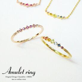 アミュレットリング 7色 指輪 カラフル ピンクゴールド グラデーション アミュレット リング トパーズ トルマリン ガーネット ピンキーリング 虹 レインボー MR0159