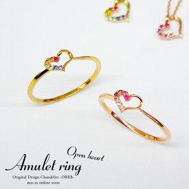 アミュレットリング オープンハート 指輪 ピンキーリング ピンクゴールド イエローゴールド カラーストーンリング 3号 5号 7号 9号 11号 13号 MR0161