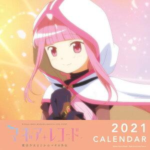マギアレコード 魔法少女まどか☆マギカ外伝 B 2021年カレンダー CL-045 【発売予定日:2020/12/5】