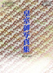 皇室カレンダー 2021年カレンダー CL-1540 【発売予定日:2020/10/10】
