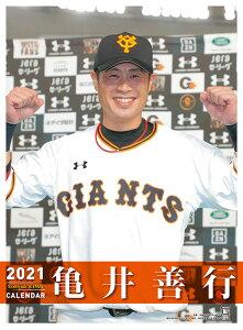 亀井善行(読売ジャイアンツ) 2021年カレンダー CL-566 【発売予定日:2020/11/14】