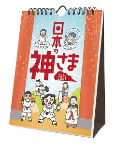 日本の神さま(壁掛け・卓上兼用) 2021年カレンダー CL-625 【発売予定日:2020/9/19】