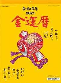 衝撃特価!!数量限定 卓上 100円ずつ貯めるカレンダー 2020年 カレンダー CL-657