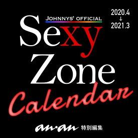 Sexy Zone ジャニーズスクールカレンダー2020.4-2021.3 JC20-3