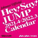 Hey!Say!JUMP ジャニーズスクールカレンダー2021.4-2022.3 2021年カレンダー JC21-1 【発売予定日:2021/3/5】★ジャ…