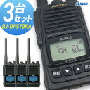 トランシーバー 3台セット DJ-DPS70KA インカム 無線機 登録局 アルインコ