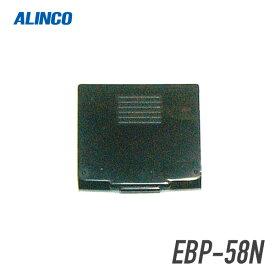 アルインコ EBP-58N リチウムイオンバッテリーパック