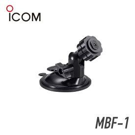 アイコム MBF-1 車載用マウントべース