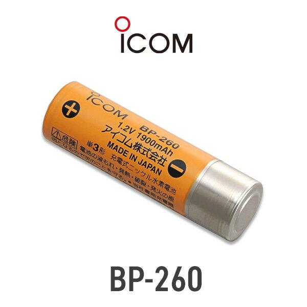 アイコム ICOM BP-260 ニッケル水素バッテリー 充電池