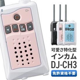 無線機 トランシーバー アルインコ DJ-CH3 (特定小電力トランシーバー インカム ALINCO DJ-CH3B DJ-CH3A DJ-CH3P)