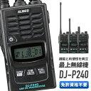特定小電力トランシーバー DJ-P240 L S インカム 特定小電力 アルインコ ALINCO 1台 単品 無線機 特小 中継器対応 防…