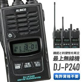 特定小電力トランシーバー DJ-P240 L S インカム 特定小電力 アルインコ ALINCO 1台 単品 無線機 特小 中継器対応 防水 IP67 防浸 免許 ロングアンテナ ショートアンテナ 単三乾電池 タフ おすすめ