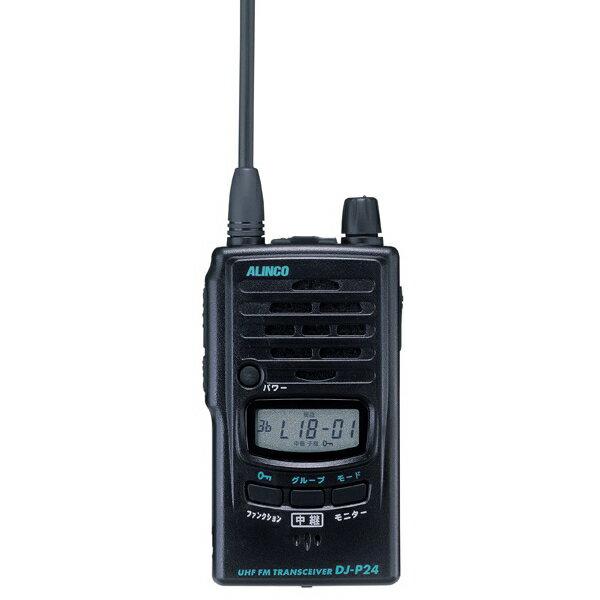 無線機 トランシーバー アルインコ DJ-P24L(特定小電力トランシーバー インカム 防水 DJ-P23後継機 ALINCO)