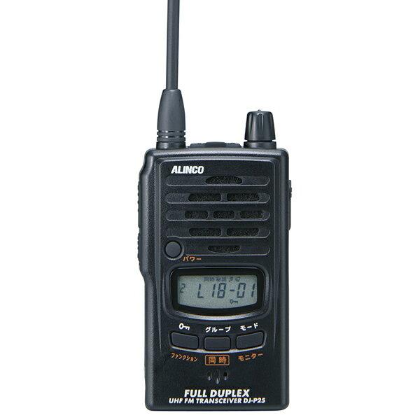 DJ-P25 アルインコ ALINCO 無線機 インカム トランシーバー 特定小電力 同時通話 dj-p25 売れ筋 免許不要 小型 おすすめ 送料無料