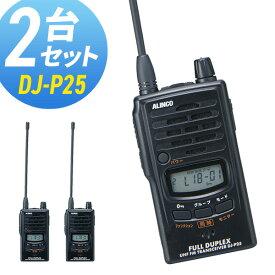 トランシーバー アルインコ DJ-P25 2台セット ( 特定小電力トランシーバー 同時通話 インカム ALINCO )