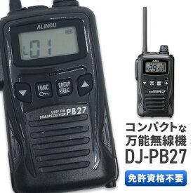 トランシーバー アルインコ DJ-PB27 ( 特定小電力トランシーバー インカム ALINCO )