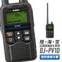 無線機 トランシーバー DJ-PV1D アルインコ ( デジタル小電力コミュニティ無線機 インカム 免許 資格 不要 GPS FMラ…