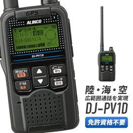 無線機 トランシーバー DJ-PV1D アルインコ ( デジタル小電力コミュニティ無線機 インカム 免許 資格 不要 GPS FMラジオ 災害時 防災 自治会 サークル ハンディー ic-drc1同等 )