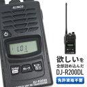 トランシーバー アルインコ DJ-R200DL ロングアンテナ ( 特定小電力トランシーバー 同時通話 防水 インカム ALINCO )