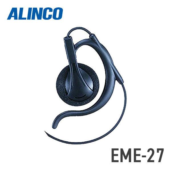 アルインコ ALINCO EME-27 耳掛け式イヤホン 2.5パイ(DJ-RX2C対応)