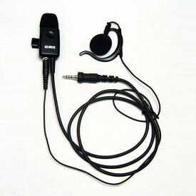 アルインコ ALINCO EME-48A 耳掛けイヤホンマイク DJ-P22/DJ-P221対応