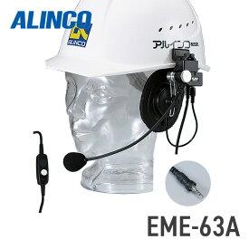 【9月毎日P10倍】アルインコ ALINCO EME-63A ヘルメット用ヘッドセット 防水プラグ (DJ-P22/DJ-P221対応)