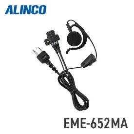 アルインコ ALINCO EME-652MA 耳かけ型イヤホンマイク