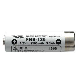 スタンダード STANDARD 八重洲無線 FNB-135 ニッケル水素充電池 バッテリー FTH-307/FTH-308/FTH-508対応