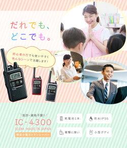 ic-4300-01