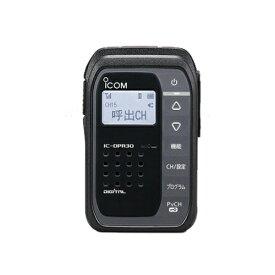 【9月毎日P10倍】無線機 トランシーバー アイコム IC-DPR30B ブラック(1Wデジタル登録局簡易無線機 防水 インカム ICOM)