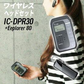 アイコム ICOM IC-DPR30+Explorer80 登録局 デジタルトランシーバーとワイヤレスヘッドセットのセット