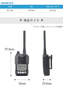 無線機トランシーバーアイコムIC-DPR6(5Wデジタル登録局簡易無線機資格不要防水インカムICOM)