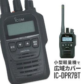 無線機 トランシーバー アイコム IC-DPR7BT ( 5Wデジタル登録局簡易無線機 Bluetooth 資格不要 防水 インカム ICOM )