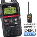 無線機 トランシーバー アイコム IC-DRC1 ( デジタル小電力コミュニティ無線機 インカム 免許 資格 不要 GPS FMラジ…
