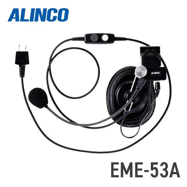 アルインコ ALINCO EME-53A ヘルメット用ヘッドセット 2ピンタイプ