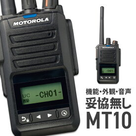 トランシーバー モトローラ MT10 ブラック ( 5W デジタル登録局簡易無線機 資格不要 防塵 防水 IP67 インカム ハンディ motorola )