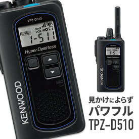 TPZ-D510 無線機 トランシーバー アイコム ( 2W デジタル 登録局 簡易無線機 資格不要 防水 IP67 インカム KENWOOD )