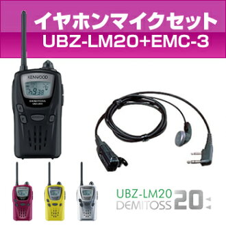Kenwood UBZ-LM 20 + genuine earphone microphone set EMC-3 demitz (DEMITOSS) discount 05P24Aug13