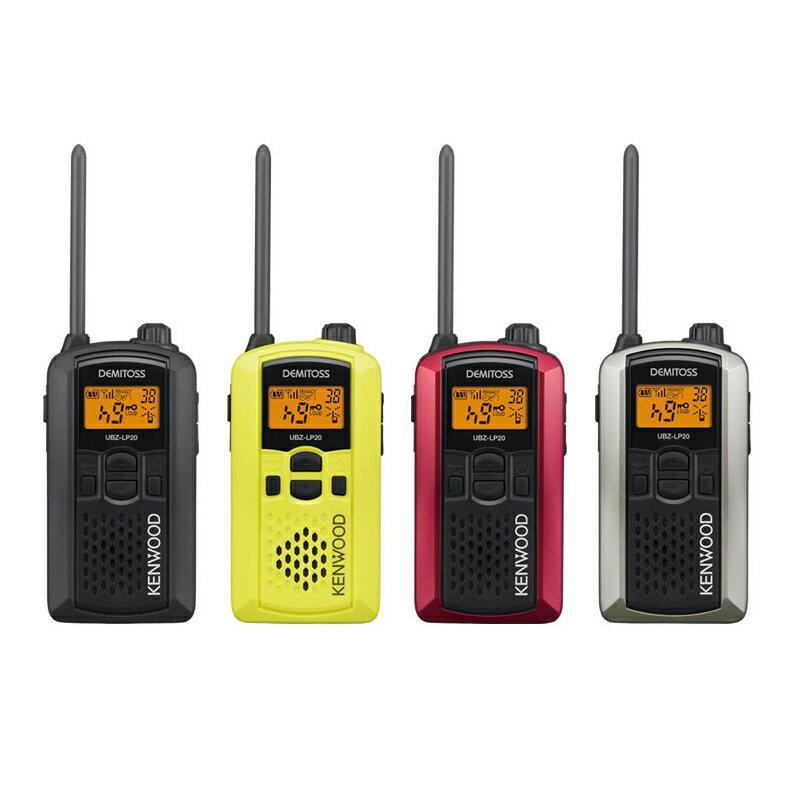 UBZ-LP20 ケンウッド KENWOOD 無線機 インカム トランシーバー 特定小電力 ubz-lp20 デミトス DEMITOSS 売れ筋 免許不要 小型 おすすめ 送料無料
