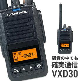 無線機 トランシーバー スタンダード 八重洲無線 VXD30 ( 5Wデジタル登録局簡易無線機 防水 インカム STANDARD YAESU )