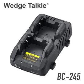 BC-245 Wedge Taikie用連結型2口充電器 ( WED-NO-001対応 )